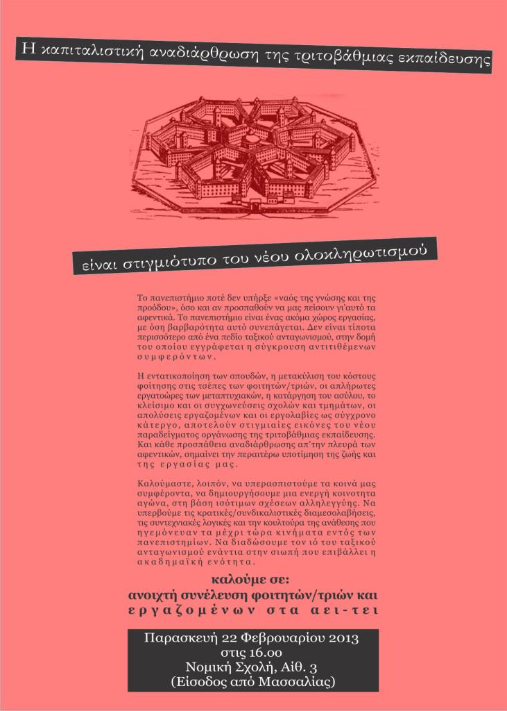 Κάλεσμα για συγκρότηση συνέλευσης εργαζομένων – φοιτητών/τριων σε ΑΕΙ – ΤΕΙ